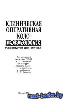 Клиническая оперативная колопроктология - Федоров В.Д., Воробьев Г.И., Ривкин В.Л. - 1994 год - 432 с.
