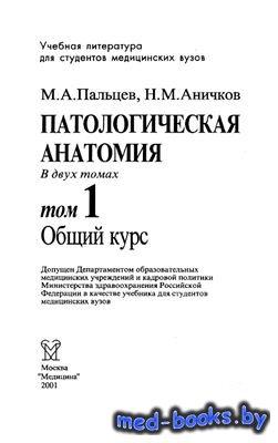 Патологическая анатомия. Том 1. Общий курс - Пальцев М.А., Аничков Н.М. - 2001 год - 528 с.