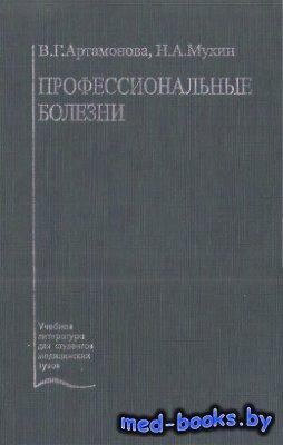 Профессиональные болезни - Артамонова В.Г., Мухин Н.А. - 2004 год - 480 с.