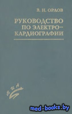 Руководство по электрокардиографии - Орлов В.Н. - 1997 год - 528 с.