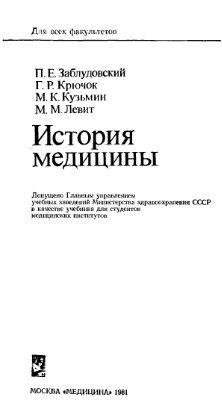 История медицины - Заблудовский П.Е. и др. - 1981 год - 352 с.