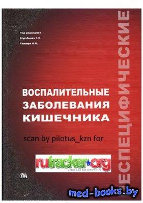 Неспецифические воспалительные заболевания кишечника - Воробьев Г.И., Халиф ...
