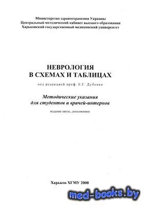 Неврология в схемах и таблицах - Дубенко Е.Г. - 2000 год - 86 с.