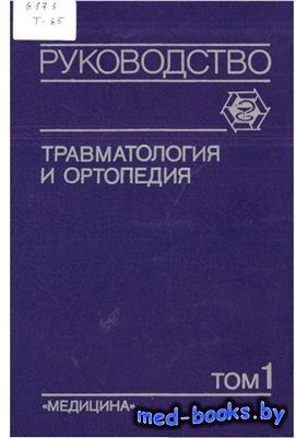 Травматология и ортопедия: Руководство для врачей. Том 1 - Шапошников Ю.Г.  ...