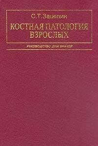 Костная патология взрослых - Зацепин С.Т. - 2001 год - 640 с.