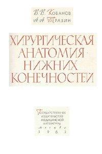 Хирургическая анатомия нижних конечностей - В.В.Кованов, А.А.Травин - 1963  ...