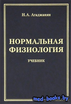 Основы физиологии человека - Агаджанян Н.А. - 2001 год - 408 с.