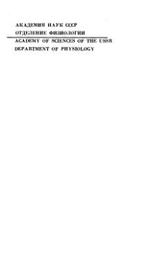 Слуховая система. Основы современной физиологии - Альтман Я.А. и др. - 1990 ...