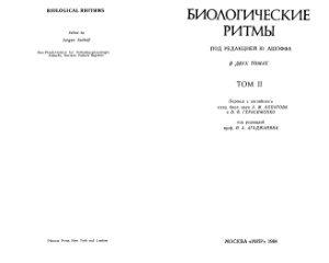 Биологические ритмы. Том 2 - Ашофф Ю. - 1984 год - 262 с.