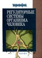 Регуляторные системы организма человека - Дубинин В.А. - 2003 год - 368 с.