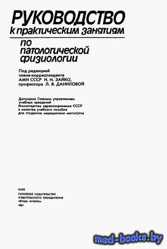 Руководство к практическим занятиям по патологической физиологии - Зайко Н.Н., Данилова Л.Я. - 1987 год