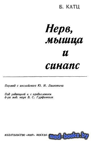 Нерв, мышца и синапс - Катц Б., Гурфинкель В.С. - 1966 год - 220 с.
