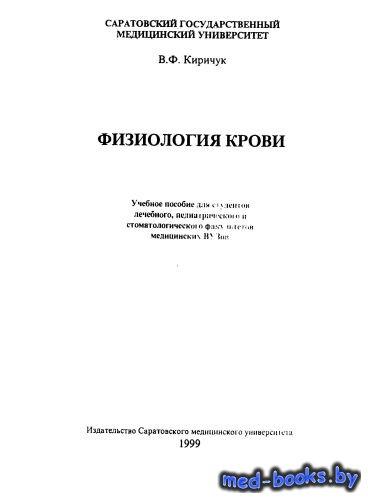 Физиология крови - Киричук В.Ф. - 1999 год - 36 с.