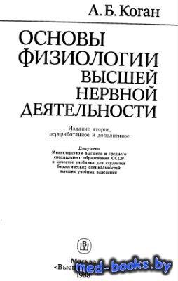 Основы физиологии высшей нервной деятельности - Коган А.Б. - 1988 год - 368 ...