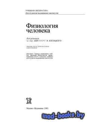 Физиология человека - Косицкий Г.И. - 1985 год - 544 с.