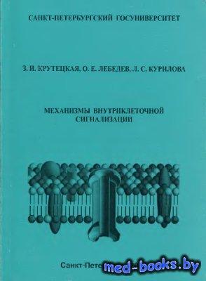 Механизмы внутриклеточной сигнализации - Крутецкая З.И. - 2003 год - 208 с.