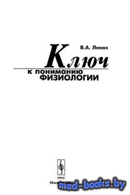 Ключ к пониманию физиологии - Леках В.А. - 2002 год - 360 с.