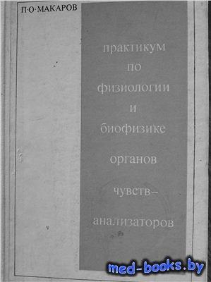 Практикум по физиологии и биофизике органов чувств - анализаторов - Макаров П.О. - 1973 год - 157 с.