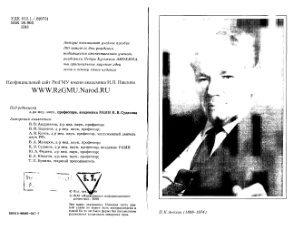 Нормальная физиология: Курс физиологии функциональных систем - Судаков К.В. ...