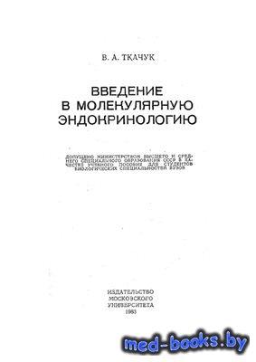 Введение в молекулярную эндокринологию - Ткачук В.А. - 1983 год - 256 с.