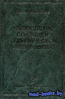 Руководство по общей и клинической физиологии - Филимонов В.И. - 2002 год - ...