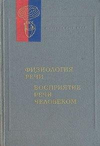 Физиология речи. Восприятие речи человеком - Чистович Л.А., Венцов А.В., Гр ...