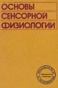 Основы сенсорной физиологии - Шмидт Р. - 1984 год - 287 с.
