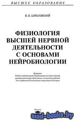 Физиология высшей нервной деятельности с основами нейробиологии - Шульговск ...