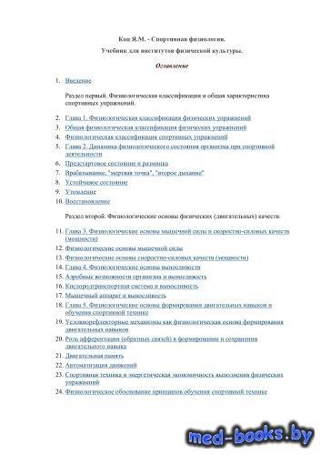 Спортивная физиология - Коц Я.М. - 1998 год - 240 с.