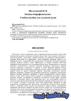 Основы нейрофизиологии - Шульговский В.В. - 2000 год - 277 с.