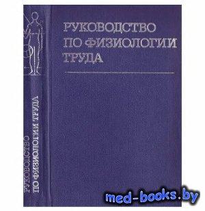 Руководство по физиологии труда - Золина З.М., Измеров Н.Ф. - 1983 год - 52 ...