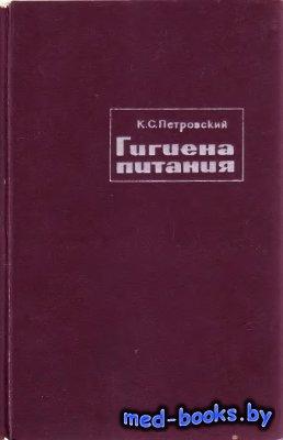 Гигиена питания - Петровский К.С. - 1975 год - 412 с.