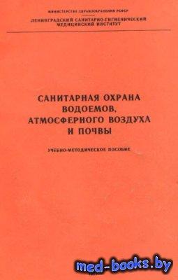 Санитарная охрана водоемов, атмосферного воздуха и почвы - Рудейко В.А. - 1 ...