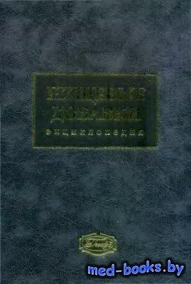 Пищевые добавки - Сарафанова Л.А. - 2004 год