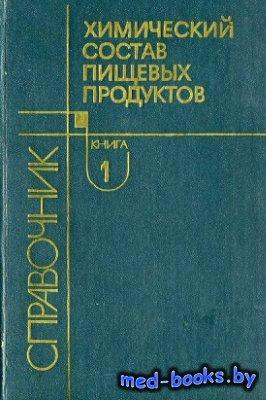 Химический состав пищевых продуктов. Книга 1 - Скурихин И.М. - 1987 год - 2 ...