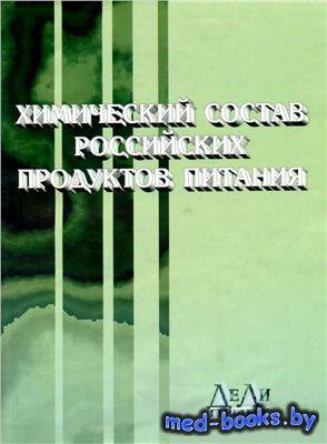 Химический состав российских пищевых продуктов - Скурихин И.М. - 2002 год - 236 с.