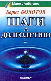 Шаги к долголетию - Болотов Борис - 2000 год