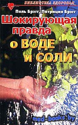 Шокирующая правда о воде и соли - Брэгг Поль