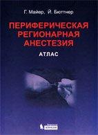Периферическая регионарная анестезия (Атлас) - Г. Майер, И. Бюттнер - 2010  ...