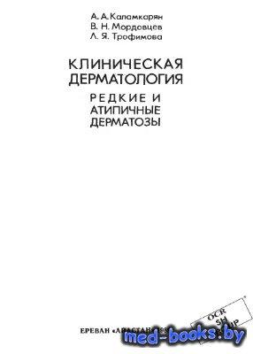 Клиническая дерматология - Редкие и атипичные дерматозы - Каламкарян А.А. М ...
