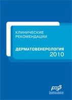 Дерматовенерология: клинические рекомендации - Кубанова А.А. - 2010 с.