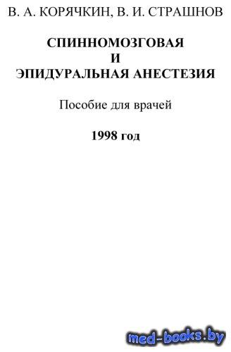 Спинномозговая и эпидуральная анестезия - Корячкин В.А., Страшнов В.И. - 19 ...