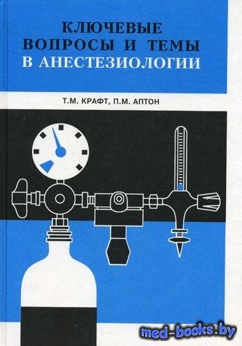 Ключевые вопросы и темы в анестезиологии - Крафт Т.М. - 1997 год - 333 с.