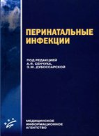 Перинатальные инфекции - Сенчук А.Я. - 2005 год - 318 с.