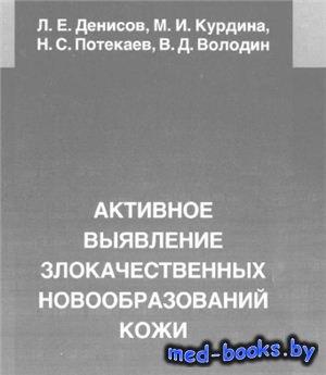 Активное выявление злокачественных новообразований кожи - Денисов Л.Е. Курд ...