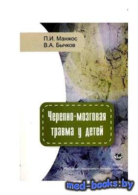 Черепно - мозговая травма у детей - Манжос П.И., Бычков В.А. - 2008 год - 1 ...