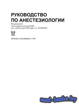 Руководство по анестезиологии. Практическое пособие - Бунятян А.А. - 1994 г ...