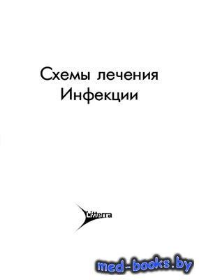 Схемы лечения инфекций - Яковлев С.В. - 2005 год - 288 с.