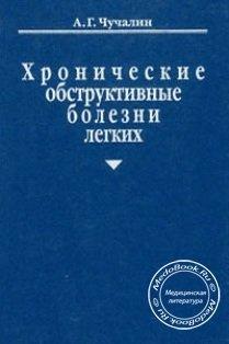 Хронические обструктивные болезни легких - Чучалин А.Г. - 1999 год - 512 с.