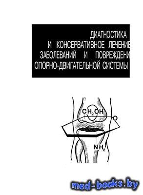 Диагностика и консервативное лечение заболеваний и повреждений опорно-двигательной системы. Книга 2 (Остеоартроз) - Корж А.А. и др. - 1997 год